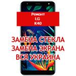 ремонт LG K40 замена стекла и экрана