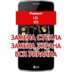 ремонт LG K5 замена стекла и экрана
