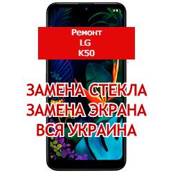 ремонт LG K50 замена стекла и экрана
