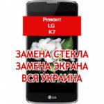 ремонт LG K7 замена стекла и экрана
