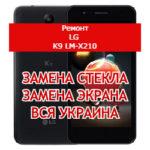 ремонт LG K9 LM-X210 замена стекла и экрана