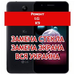 ремонт LG K9 замена стекла и экрана