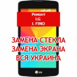 ремонт LG L Fino замена стекла и экрана