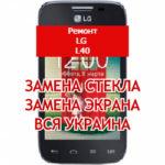 ремонт LG L40 замена стекла и экрана