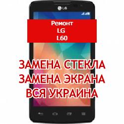 ремонт LG L60 замена стекла и экрана