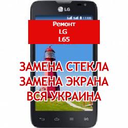 ремонт LG L65 замена стекла и экрана