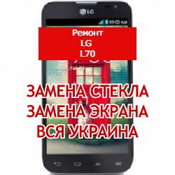 ремонт LG L70 замена стекла и экрана