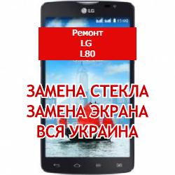 ремонт LG L80 замена стекла и экрана