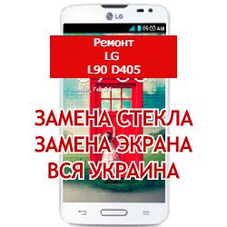 ремонт LG L90 D405 замена стекла и экрана