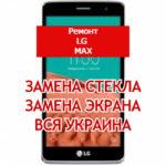 ремонт LG Max замена стекла и экрана
