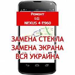 ремонт LG Nexus 4 E960 замена стекла и экрана