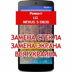 ремонт LG Nexus 5 D820 замена стекла и экрана