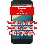 ремонт LG Nexus 5X замена стекла и экрана