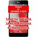 ремонт LG Optimus G E975 замена стекла и экрана
