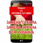 ремонт LG Optimus G2 D802 замена стекла и экрана