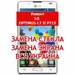 ремонт LG Optimus L7 II P715 замена стекла и экрана