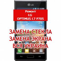 ремонт LG Optimus L7 P705 замена стекла и экрана