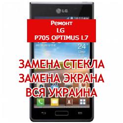 ремонт LG P705 Optimus L7 замена стекла и экрана