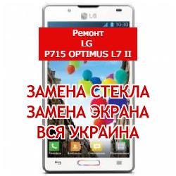 ремонт LG P715 Optimus L7 II замена стекла и экрана