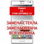 ремонт LG P768 Optimus L9 замена стекла и экрана