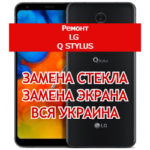ремонт LG Q Stylus замена стекла и экрана