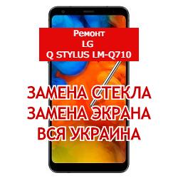 ремонт LG Q Stylus LM-Q710 замена стекла и экрана