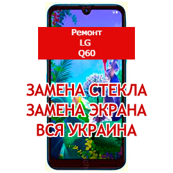 ремонт LG Q60 замена стекла и экрана