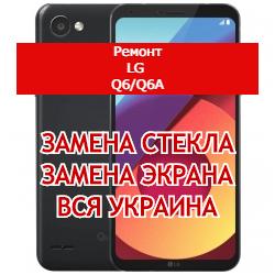 ремонт LG Q6/Q6a замена стекла и экрана