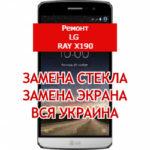 ремонт LG Ray X190 замена стекла и экрана