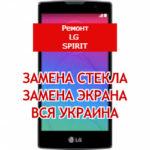 ремонт LG Spirit замена стекла и экрана