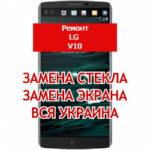ремонт LG V10 замена стекла и экрана