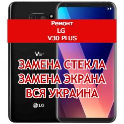 ремонт LG V30 Plus замена стекла и экрана