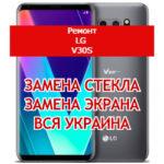 ремонт LG V30s замена стекла и экрана