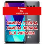 ремонт LG V30s Plus замена стекла и экрана