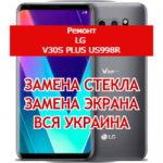 ремонт LG V30S Plus US998R замена стекла и экрана