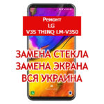 ремонт LG V35 ThinQ LM-V350 замена стекла и экрана