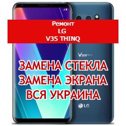 ремонт LG V35 ThinQ замена стекла и экрана