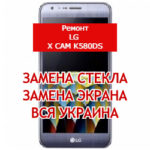 ремонт LG X Cam K580DS замена стекла и экрана