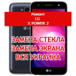 ремонт LG X Power 2 замена стекла и экрана