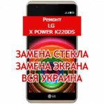 ремонт LG X Power K220DS замена стекла и экрана