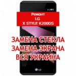 ремонт LG X Style K200DS замена стекла и экрана