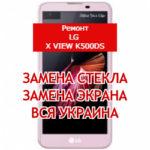 ремонт LG X View K500DS замена стекла и экрана