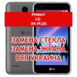 ремонт LG X4 Plus замена стекла и экрана