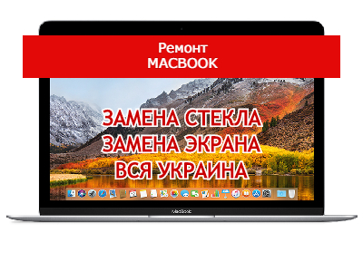 ремонт MacBook замена стекла и экрана