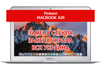 ремонт MacBook Air замена стекла и экрана