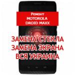 ремонт Motorola DROID Maxx замена стекла и экрана