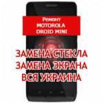 ремонт Motorola DROID Mini замена стекла и экрана
