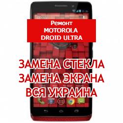 ремонт Motorola DROID Ultra замена стекла и экрана