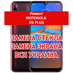 ремонт Motorola E6 Plus замена стекла и экрана