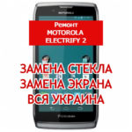 ремонт Motorola ELECTRIFY 2 замена стекла и экрана